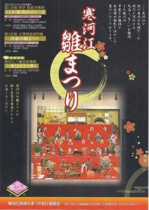 寒河江雛まつり2019